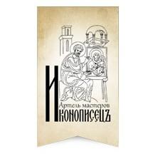 Артель мастеров «Иконописец»
