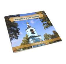 Храмы и святыни Луховицкого благочиния