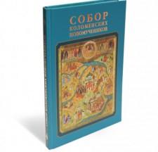Собор Коломенских новомучеников