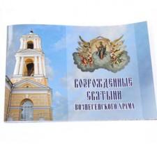 Возрожденные святыни Вознесенского храма