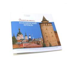 Знакомьтесь: Коломенский кремль