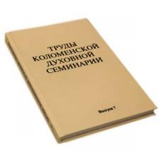 Труды Коломенской духовной семинарии
