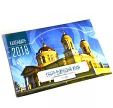 Календарь для Свято-Духовского храма села Шкинь