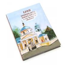 «Храм Казанской иконы Божией матери в селе Ирининское (Молоково)»