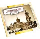 «Спасский монастырь»