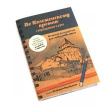 «По Коломенскому кремлю» с карандашом в руке