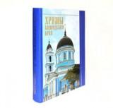 Храмы Богородского края