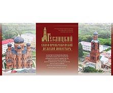 Стенды об истории Гуслицкого монастыря