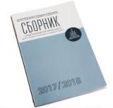 Сборник студенческих научных работ 2017-2018